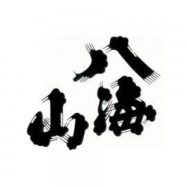 八海山 (4)