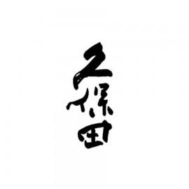 久保田 (12)