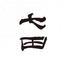 七田 (1)